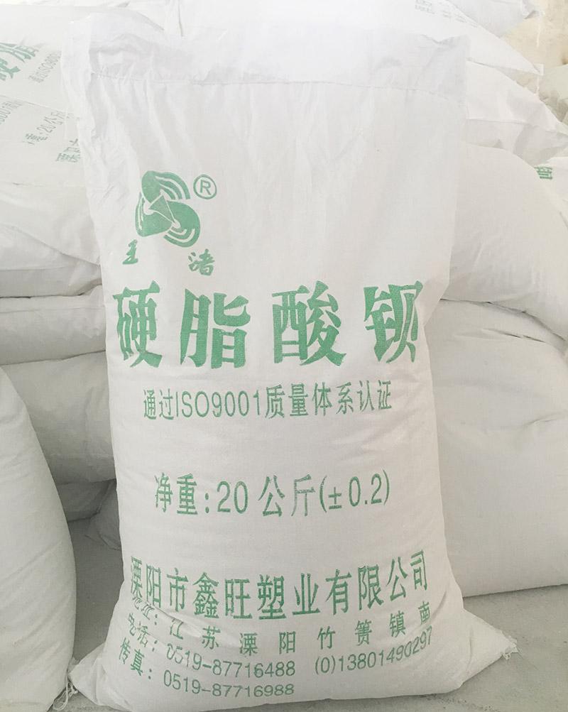想买优惠的硬脂酸钡,就来溧阳鑫旺塑业|溧阳硬脂酸钡厂家