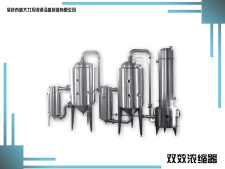 雙效濃縮器廠商_新大力設備制造安裝提供質量良好的雙效濃縮器