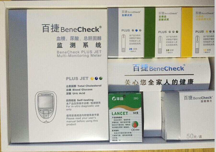 百捷尿酸测试仪百捷血糖仪百捷血糖尿酸胆固醇测试仪
