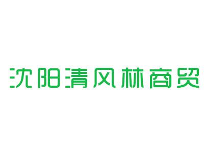 沈陽清風林商貿有限公司