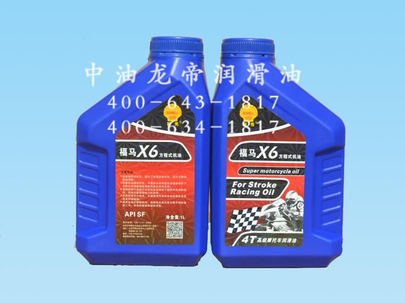 河南摩托车润滑油批发价格-可信赖的摩托车润滑油厂家推荐