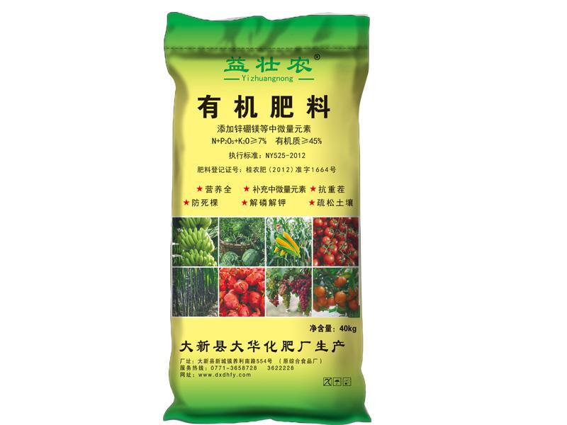 益壮农有机肥供应_高品质有机肥哪里有卖