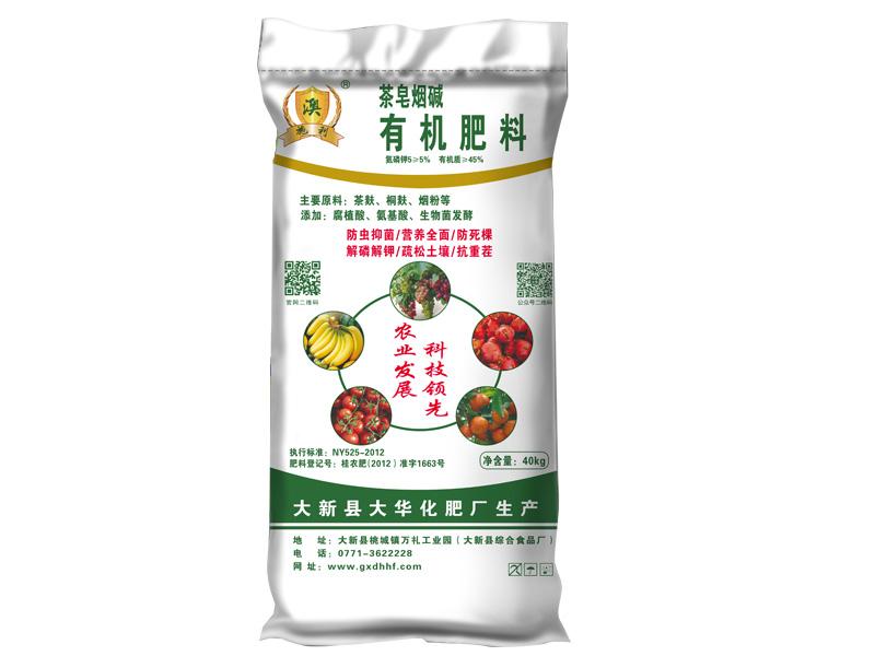 廣西香蕉有機肥-優良的煙堿有機肥推薦