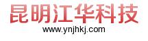昆明江华科技有限公司