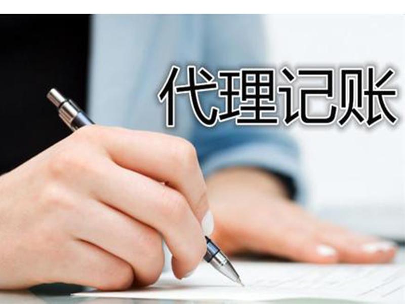 南宁代理记账|南宁会计代理公司