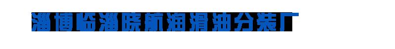 淄博临淄晓航润滑油分装厂