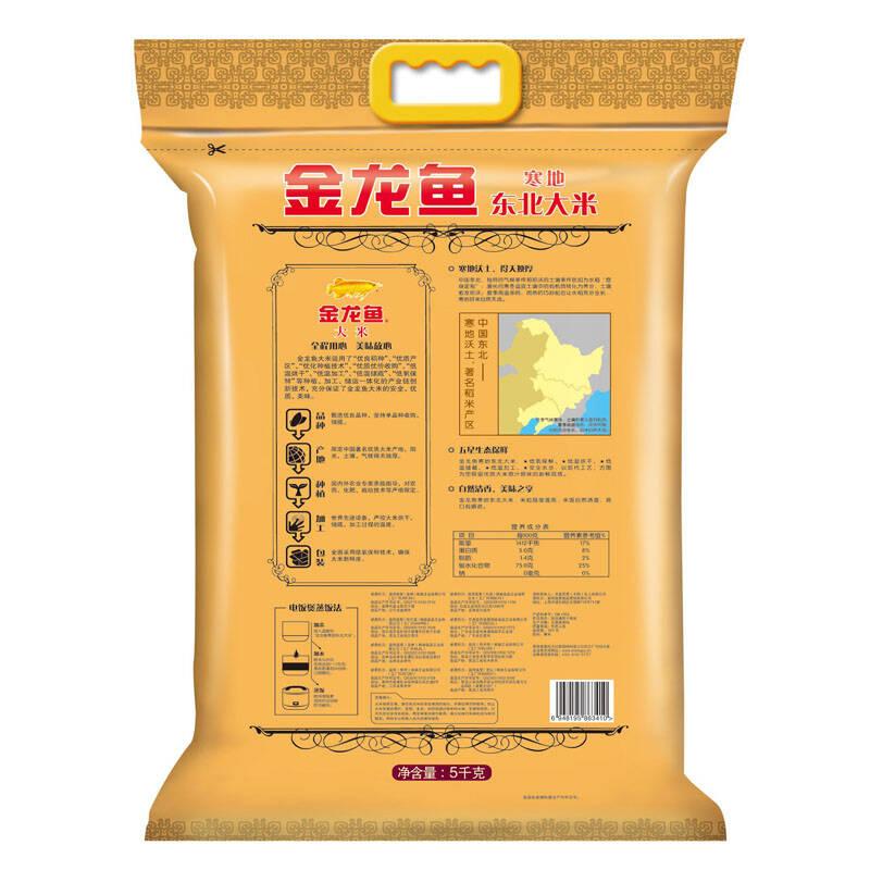 壽光金龍魚_濰坊品質好的金龍魚寒地東北大米批發