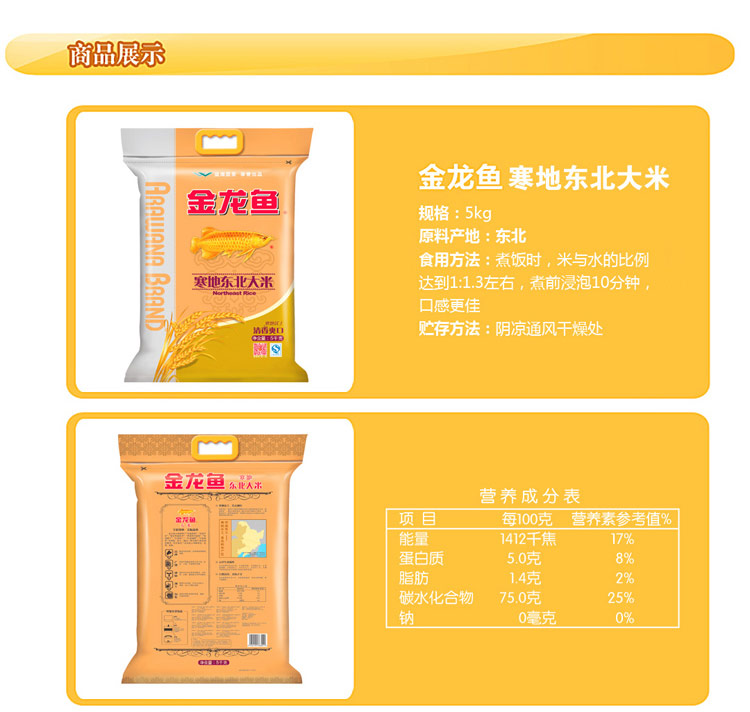 金龙鱼河套平原雪花粉-高筋麦芯小麦粉供应商