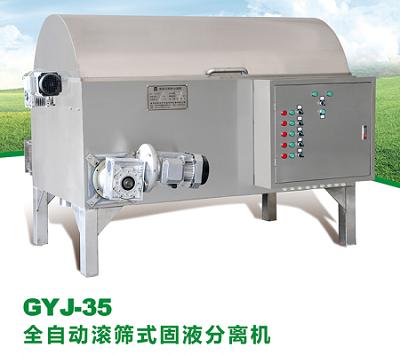 新品滚筛式固液分离机_优惠的固液分离机供应信息
