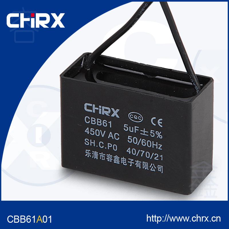 电风扇运转电容CBB61 1.5uF就选容鑫电子,售卖CBB61风扇启动电容器