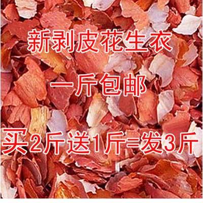 出售特制红花生衣/花生皮/红皮花生衣血小板减少_佛山地区哪里有卖优质红花生衣