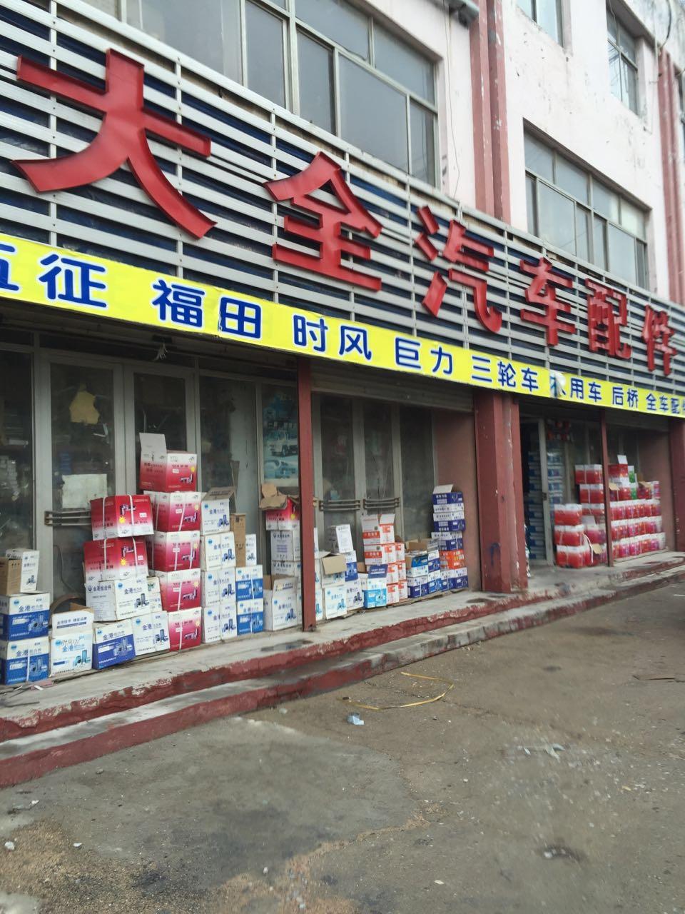 买配件就到青州市大全汽车配件商场不用东奔西走|行业资讯-青州市大全汽车配件商场