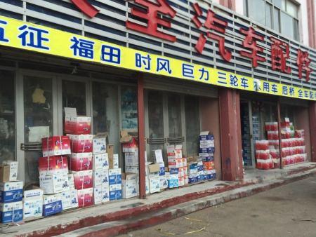 买配件就到青州市大全汽车配件商场不用东奔西走