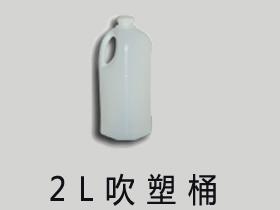 吹塑包装桶吹♀塑过程中应注意的问题