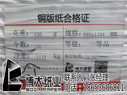 铜版纸生产厂家|专业供应铜版纸