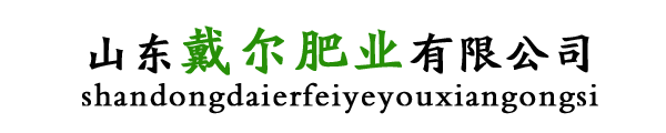 山東戴爾肥業有限公司
