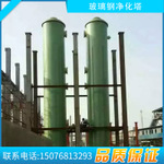 玻璃鋼凈化塔生產廠家-河北玻璃鋼凈化塔生產商