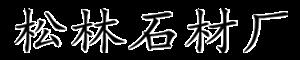 凌海市白台子乡新农村松林石材厂