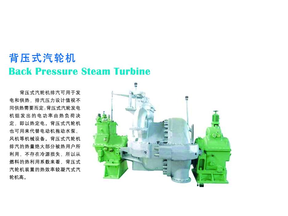 余热回收发电设备-----淄博【卓信】生产的汽轮机