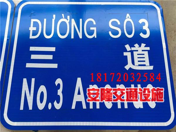 南宁公路反光标牌推荐-口碑好的标志牌供应商当属安隆交通设施