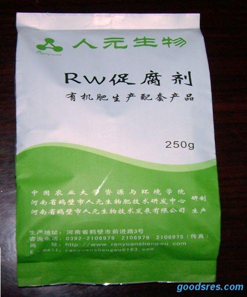 供应污泥发酵有机肥技术及菌剂