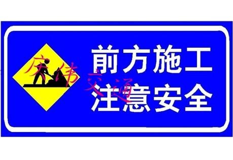 南宁道路施工标示牌多少钱|性价比高的道路施工牌当选南宁庆伟交通