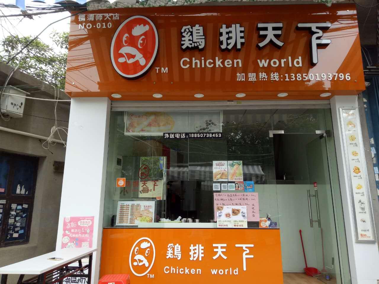 鸡排谁有微信红包群哪个好-专业鸡排天下谁有微信红包群推荐
