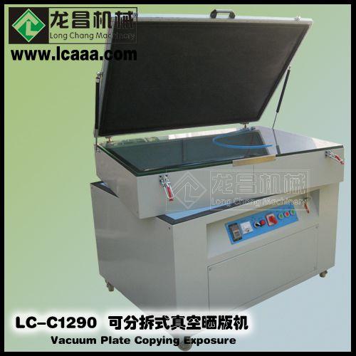 厂家批发晒版机_大量供应高质量的晒版机