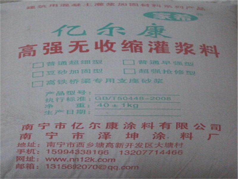 钦州灌浆料|不错的泥灌浆料销售