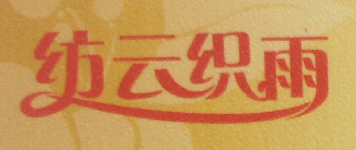 许昌县新忠布艺门市部