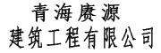 青海赓源建筑工程有限公司