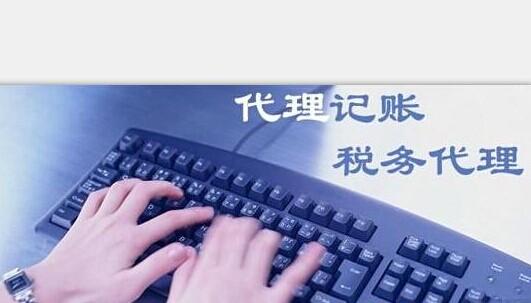 专业的代理记账_寿光代理记账