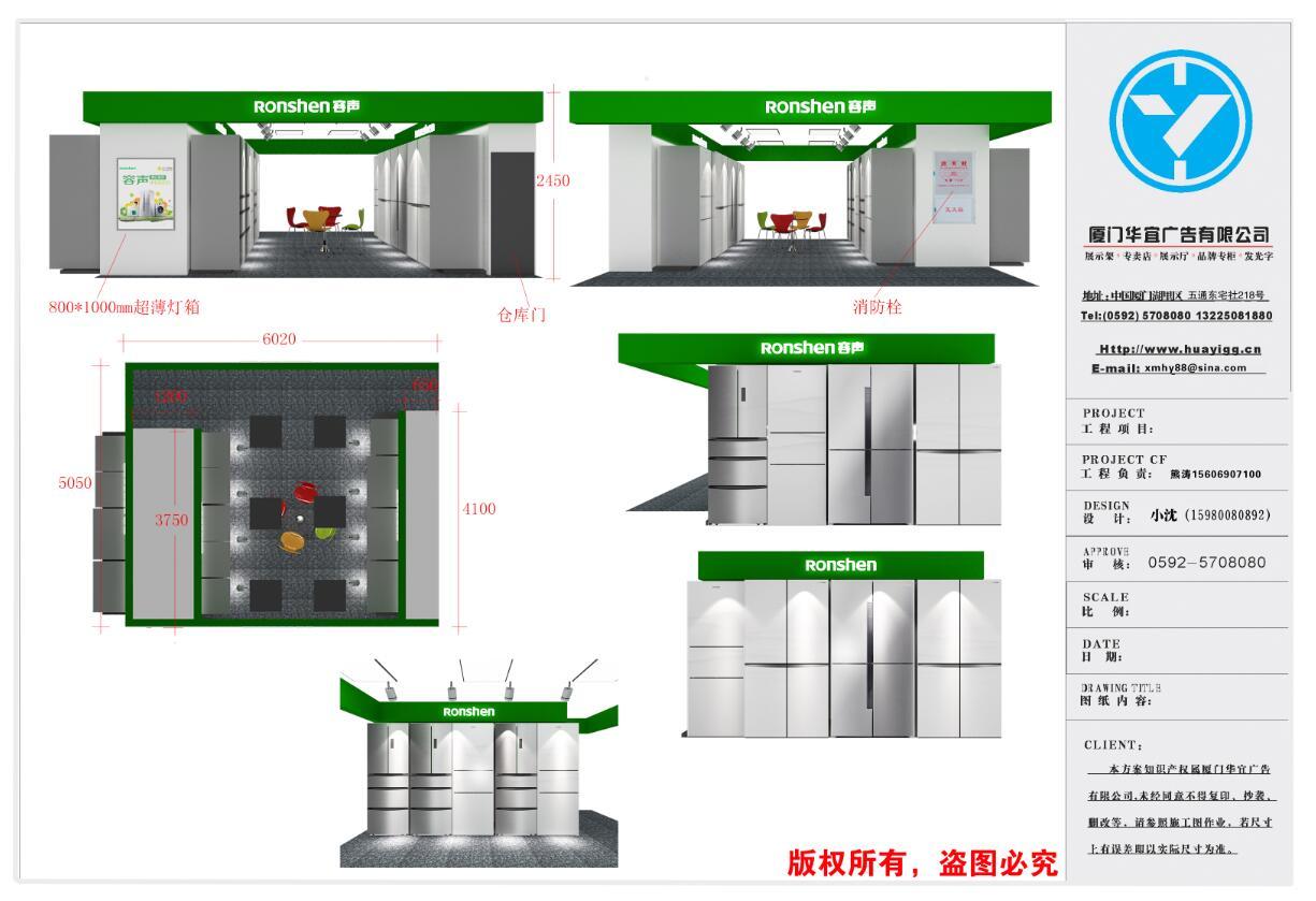 漳州店面-裝修設計找華宜廣告公司省心省力