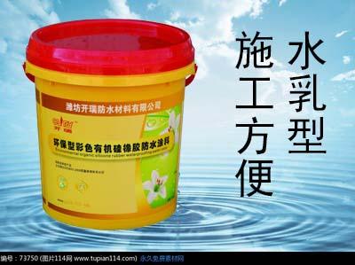 天津室外防水涂料 防水涂料的价格情况怎样