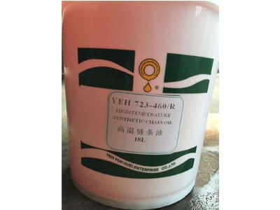 YEH723高温链条油低价出售|厦门哪里可以买到划算的YEH723高温链条油