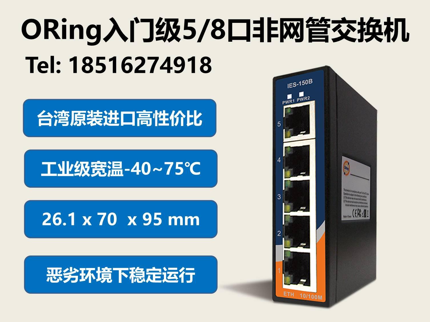 供应上海性价比高的ORingIES-150B交换机_ORing以太网交换机