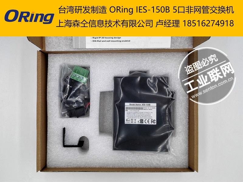 新疆代理ORing_購買質量硬的ORingIES-150B交換機優選上海鋆錦