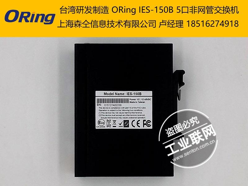 上海知名的ORingIES-150B交换机厂家推荐 稳定工业交换机