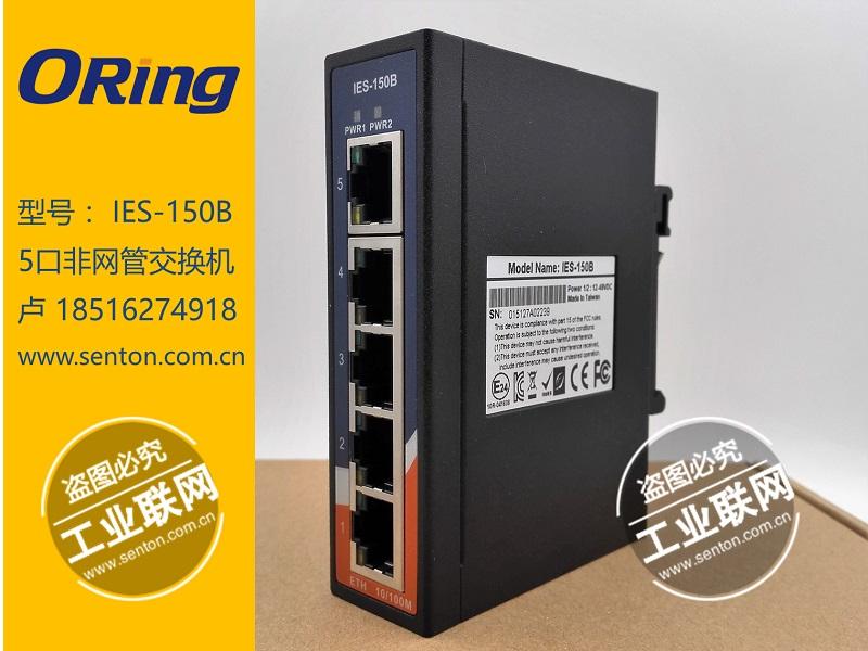 销量好的ORingIES-150B交换机厂家批发,现货工业交换机