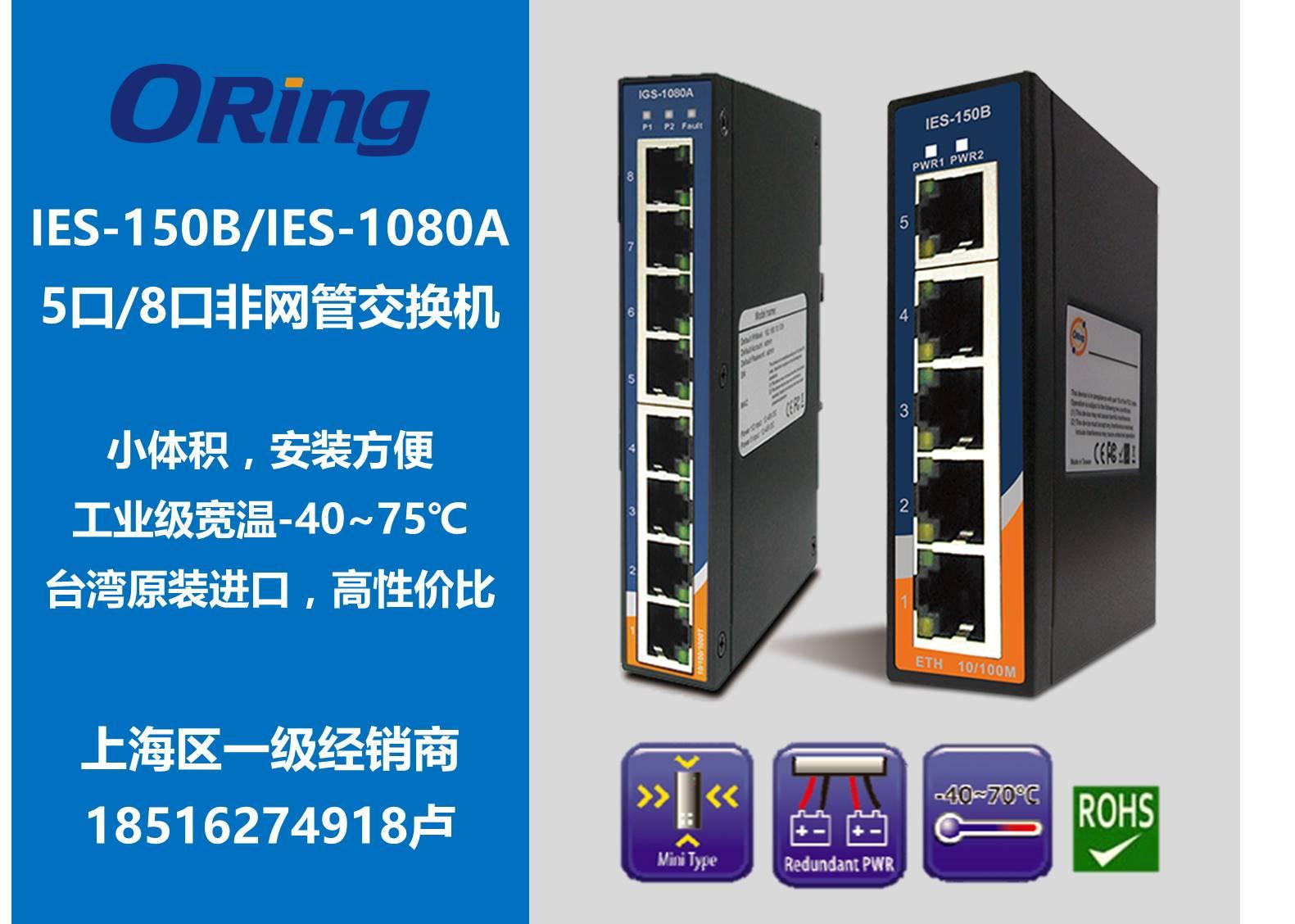 上海鋆锦提供品牌好的ORingIES-150B交换机_ORing以太网交换机