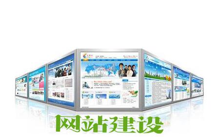 具有口碑的網站建設服務推薦——冀州網站建設代理