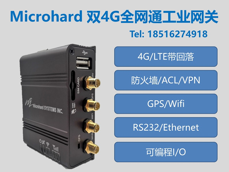 上海鋆锦出售专业的Bullet-LTE双4G全网通路由器-工业wifi接入点