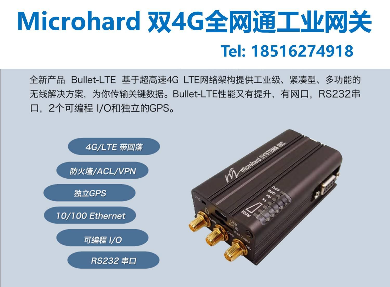 上海Bullet-LTE双4G全网通路由器批发供应_工厂4G路由器