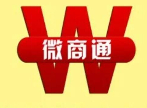 邯郸微商通-在朋友圈做广告推广的软件【网加思维】
