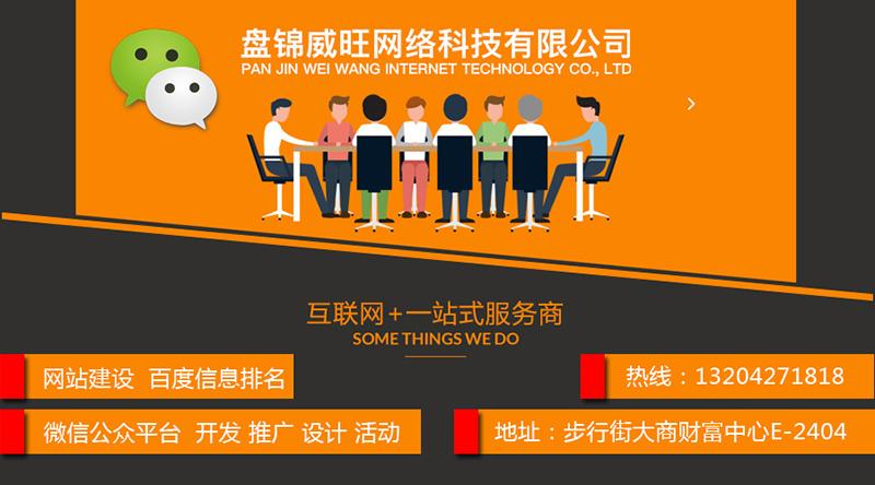 盘锦威旺网络科技提供专业的盘锦微信公众平台开发服务_盘锦微信营销