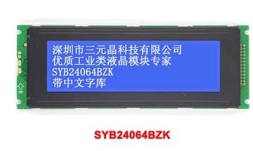 24064液晶屏价钱|销量好的24064带中文字库液晶屏,别错过三元晶科技