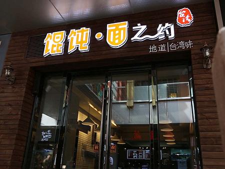 【品丫品餐饮】山东馄饨面 哪里有信誉好的馄饨面加盟