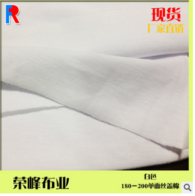 校服面料代理-肇庆180-200单面丝盖棉专业供应