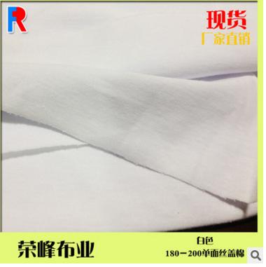 丰台丝盖棉平纹面料-质量好的纺织平纹布料供销