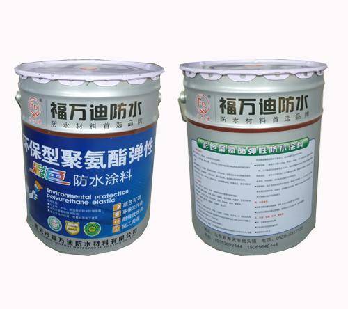 聚氨酯防水涂料供应商|山东优惠的环保型防水涂料出售